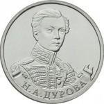 Монета 2 рубля Н.А Дурова (2012)