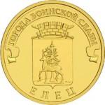 Монета 10 рублей Елец (2011)