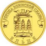 Монета 10 рублей Ельня (2011)