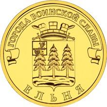 Малгобек монета 10 рублей цена 1 рубль 1723 года матрос