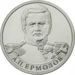 Монета 2 рубля А.П. Ермолов (2012)