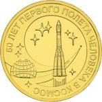 Монета 10 рублей 50 лет полета в космос (2011)