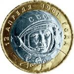 Монета 10 рублей Ю.А. Гагарин (2001)