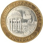 Монета 10 рублей Кострома (2002)