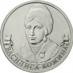 Монета 2 рубля Василиса Кожина (2012)