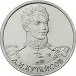 Монета 2 рубля А.И Кутайсов (2012)
