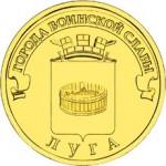 Монета 10 рублей Луга (2012)