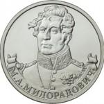 Монета 2 рубля М.А. Милорадович