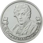 Монета 2 рубля А.И. Остерман-Толстой (2012)