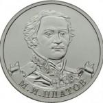 Монета 2 рубля М.И. Платов (2012)