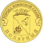 Монета 10 рублей Полярный (2012)