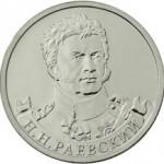 Монета 2 рубля Н.Н. Раевский (2012)