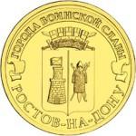 Монета 10 рублей Ростов-на-Дону (2012)