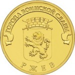 Монета 10 рублей Ржев (2011)