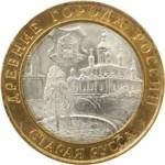 Монета 10 рублей Старая Русса (2002)