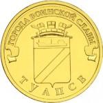 Монета 10 рублей Туапсе (2012)