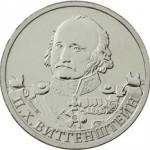 Монета 2 рубля П.Х. Витгенштейн (2012)