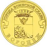 Монета 10 рублей Воронеж (2012)