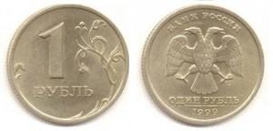 1 рубль 1999 года СПМД