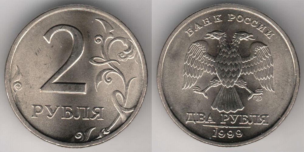 Монета 2 рубля 1998 года стоимость спмд инвестиц монеты ооо держава