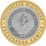 Монета 10 рублей Республика Адыгея (2009)