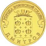 Монета 10 рублей Дмитров (2012)