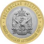 Монета 10 рублей «Ямало-Ненецкий автономный округ»