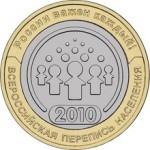 Монета 10 рублей Всероссийкая перепись населения