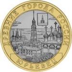 Монета 10 рублей Юрьевец (2010)