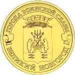 Монета 10 рублей Великий Новгород (2012)