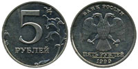 5 рублей 1999 годда СПМД
