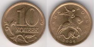 10 копеек 2004 года СПМД