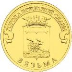 Монета 10 рублей Вязьма (2013)