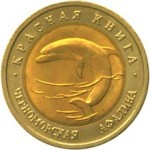 Монета 50 рублей Черноморская афалина (1993)