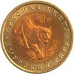 Монета 10 рублей Амурский тигр (1992)