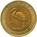 Монета 50 рублей Дальневосточный аист (1993)