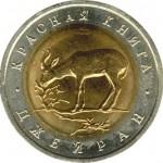 Монета 50 рублей Джейран (1994)