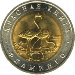 revers-rus-coins flamingo