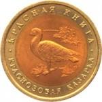 revers-rus-coins kazarka