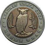 Монета 5 рублей Рыбный филин (1991)