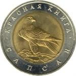 revers-rus-coins sapsan