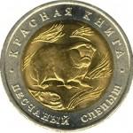 revers-rus-coins slepysh