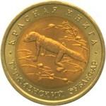 Монета 50 рублей Туркменский эублефар (1993)
