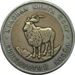 Монета 5 рублей Винторогий козел (1991)