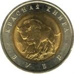 revers-rus-coins zubr