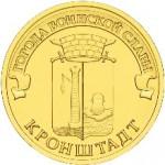 Монета 10 рублей Кронштадт (2013)