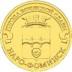 Монета 10 рублей Наро-Фоминск (2013)