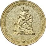 Монета 10 рублей Сталинградская битва (2013)