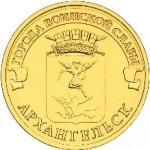 Монета 10 рублей Архангельск (2013)