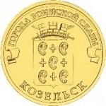Монета 10 рублей Козельск (2013)